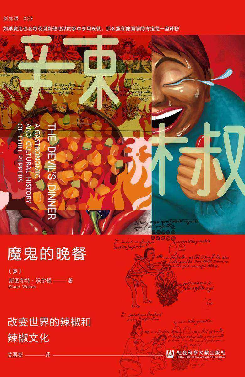 魔鬼的晚餐:改变世界的辣椒和辣椒文化