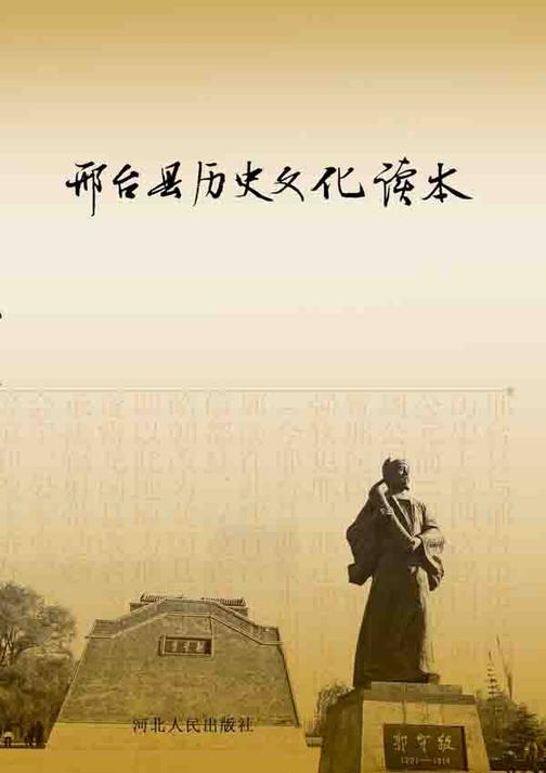 邢台县历史文化读本