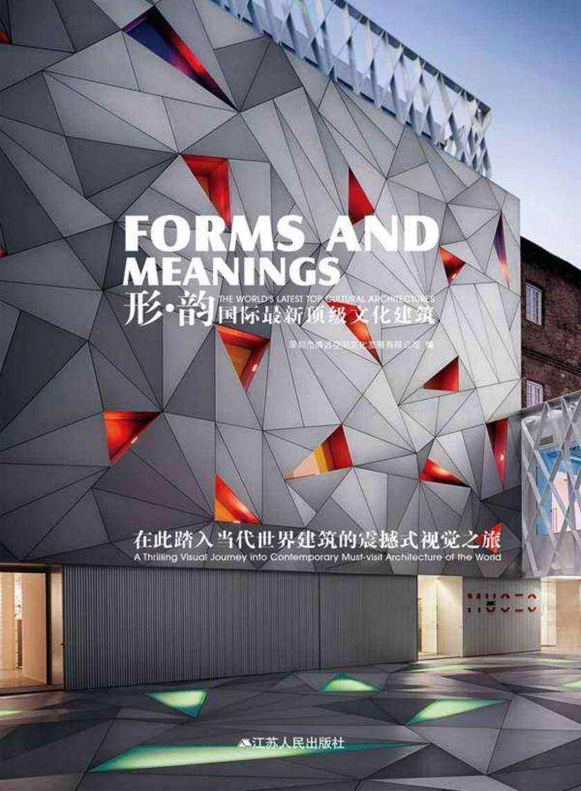 形·韵:国际    文化建筑(仅适用PC阅读)