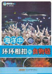 认识海洋系列丛书:海洋中环环相扣的食物链