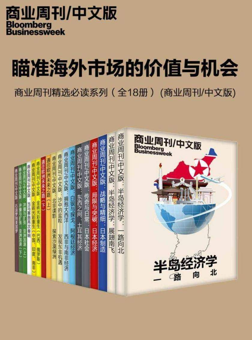 瞄准海外市场的价值与机会——商业周刊精选必读系列(全18册) (商业周刊中文版)