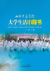 山西中医学院大学生活小秘书(仅适用PC阅读)
