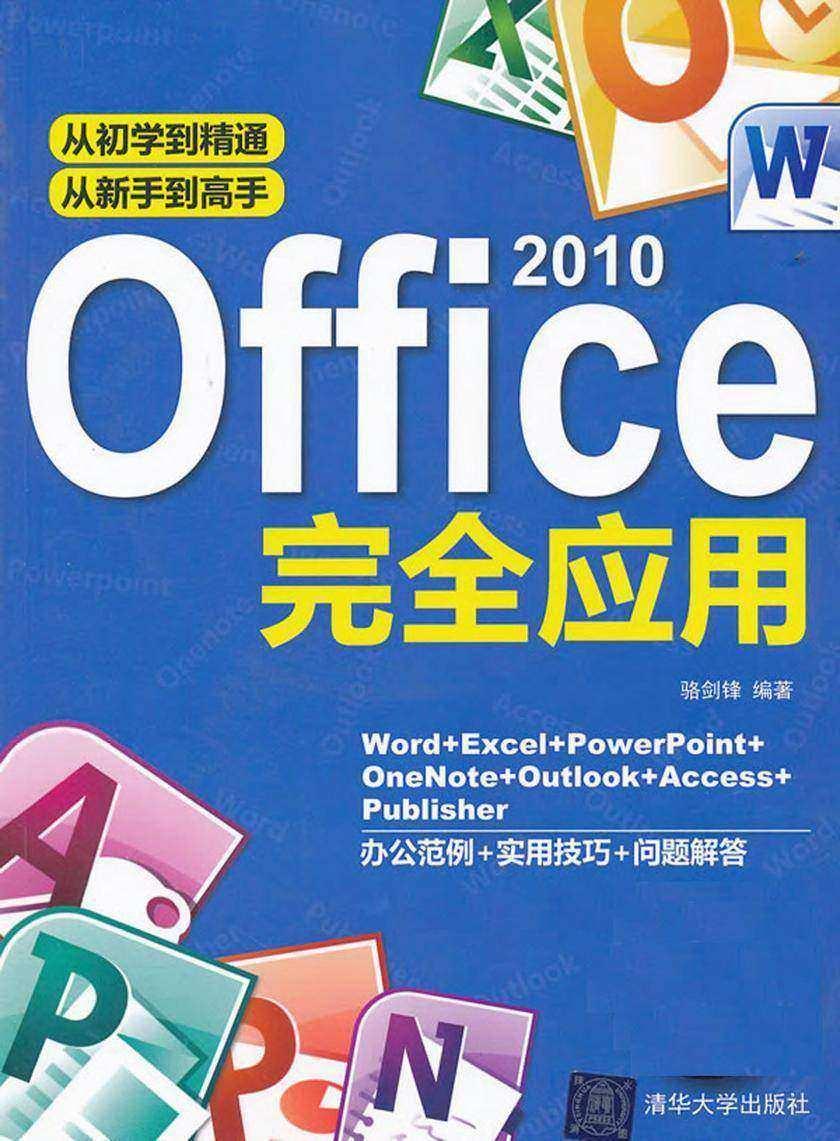 Office 2010完全应用(无赠送光盘)(仅适用PC阅读)