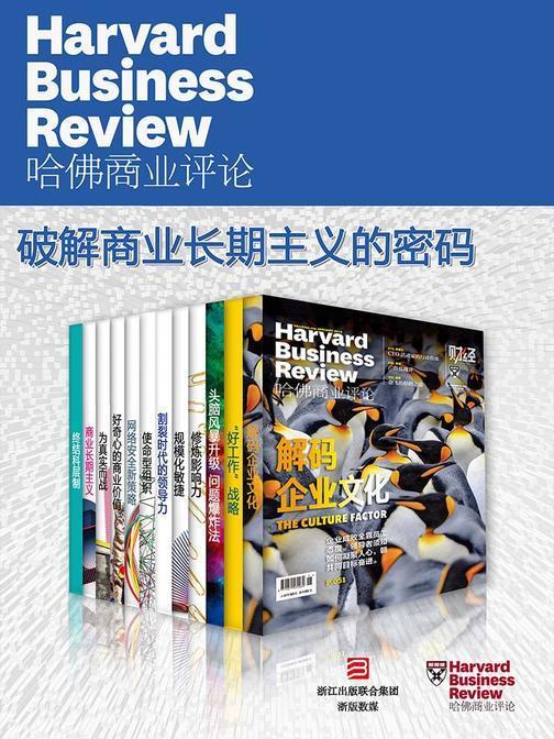 哈佛商业评论·破解商业长期主义的密码【精选必读系列】(全12册)