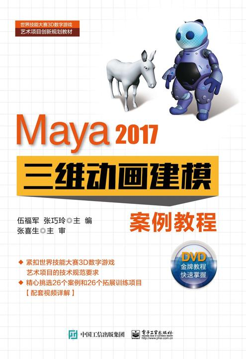 Maya 2017三维动画建模案例教程