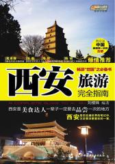 西安旅游完全指南(仅适用PC阅读)