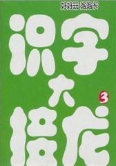 好玩泡泡卡:识字大接龙(3)(仅适用PC阅读)