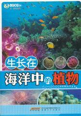 认识海洋系列丛书:生长在海洋中的植物