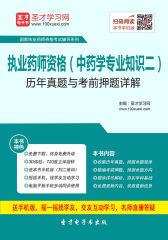 2016年执业药师资格(中药学专业知识二)历年真题与考前押题详解