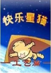 星猫之工艺篇(影视)