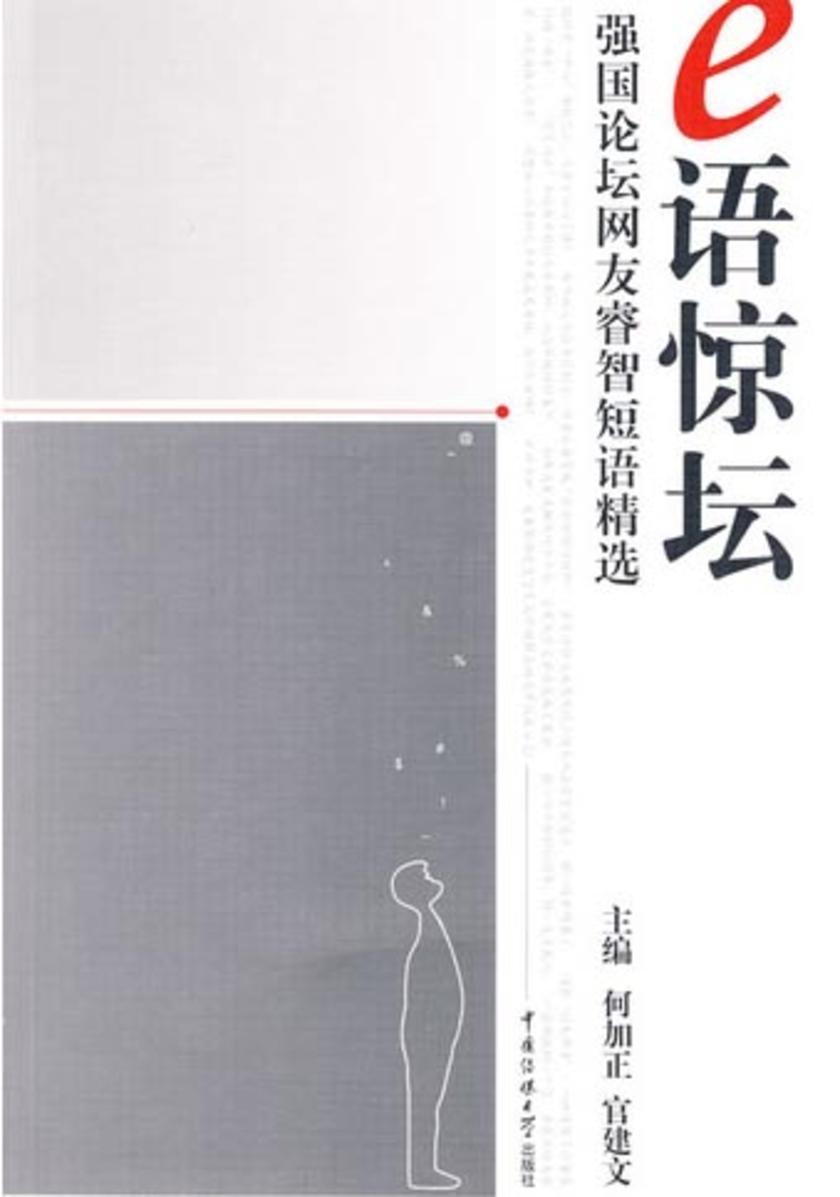 e语惊坛——强国论坛网友睿智短语精选(仅适用PC阅读)