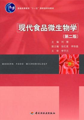 现代食品微生物学(第二版)(仅适用PC阅读)