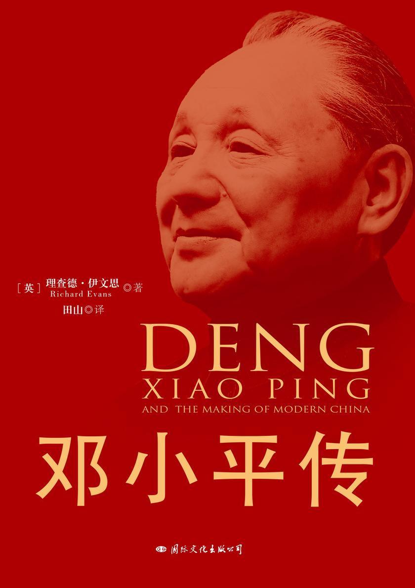 邓小平传(中华人民共和国成立70周年典藏纪念版,西方政要眼中的邓小平)