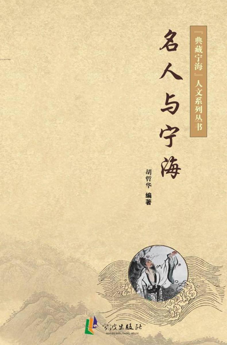 名人与宁海(仅适用PC阅读)