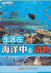 认识海洋系列丛书:生活在海洋中的动物