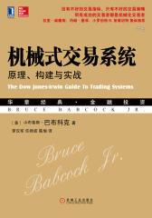 机械式交易系统:原理、构建与实战