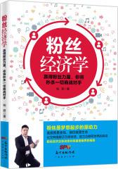 粉丝经济学(试读本)