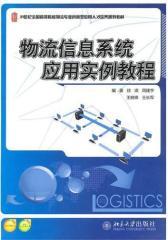 物流信息系统应用实例教程(仅适用PC阅读)