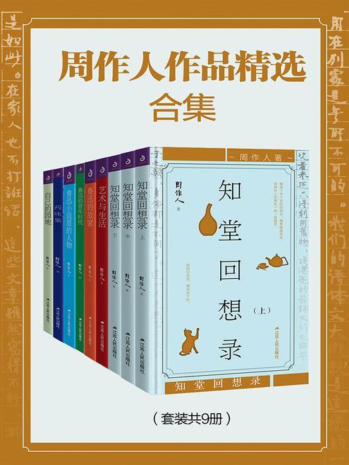周作人作品精选合集(套装共9册)