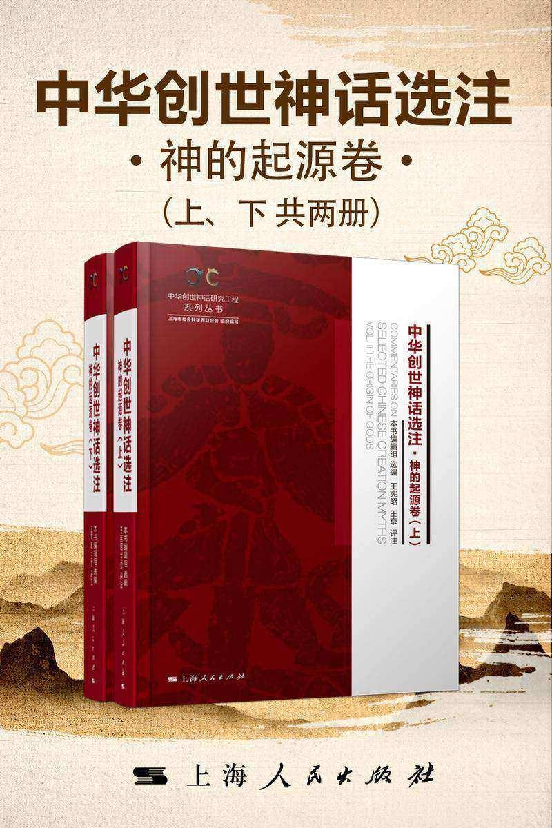 中华创世神话选注·神的起源卷