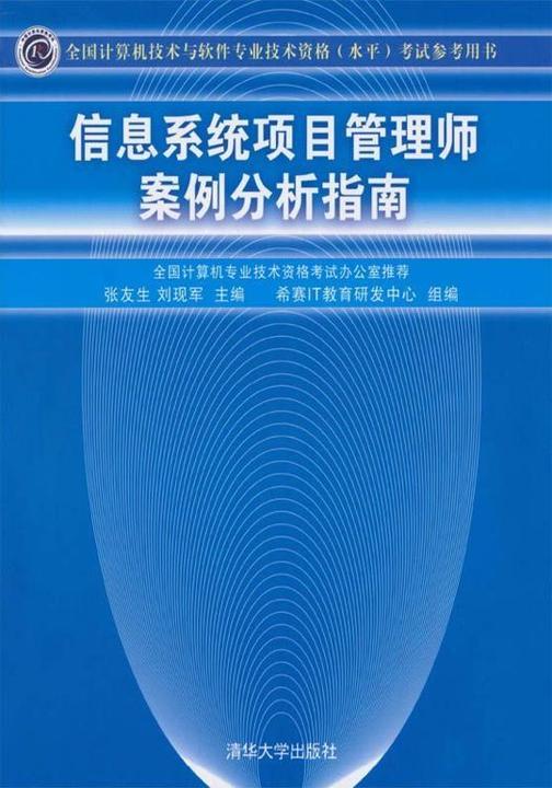 信息系统项目管理师案例分析指南