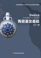 陶瓷鉴定基础(仅适用PC阅读)