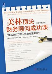 美林顶尖财务顾问成功课:5年成就百万美元级金融服务事业(第2版)