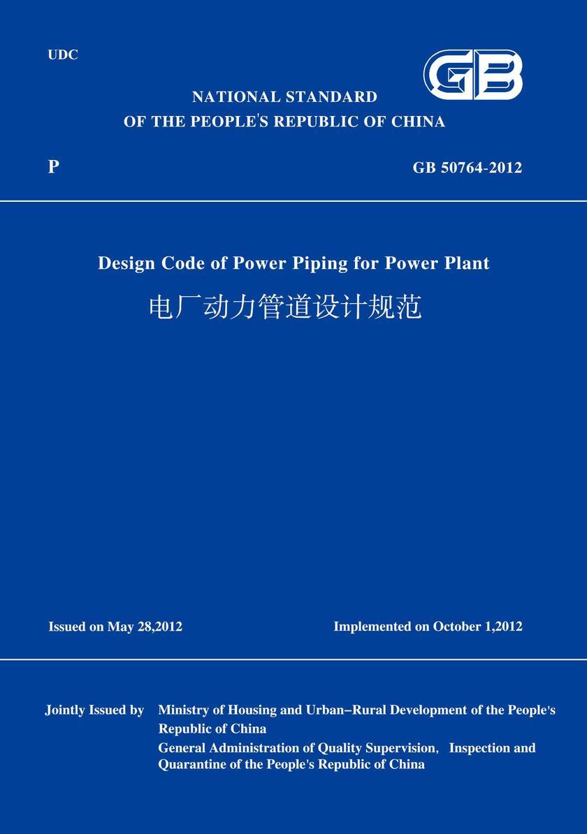 GB50764-2012电厂动力管道设计规范(英文版)