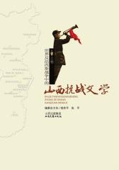 世界反法西斯战争中的山西抗战文学(上卷)