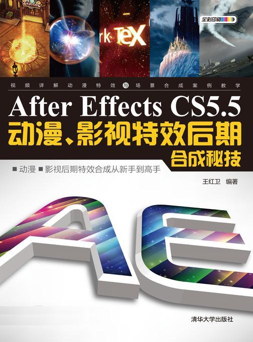 After Effects CS 5.5动漫、影视特效后期合成秘技(光盘内容另行下载,地址见书封底)
