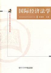 国际经济法学(西方政法大学国际法学系列)
