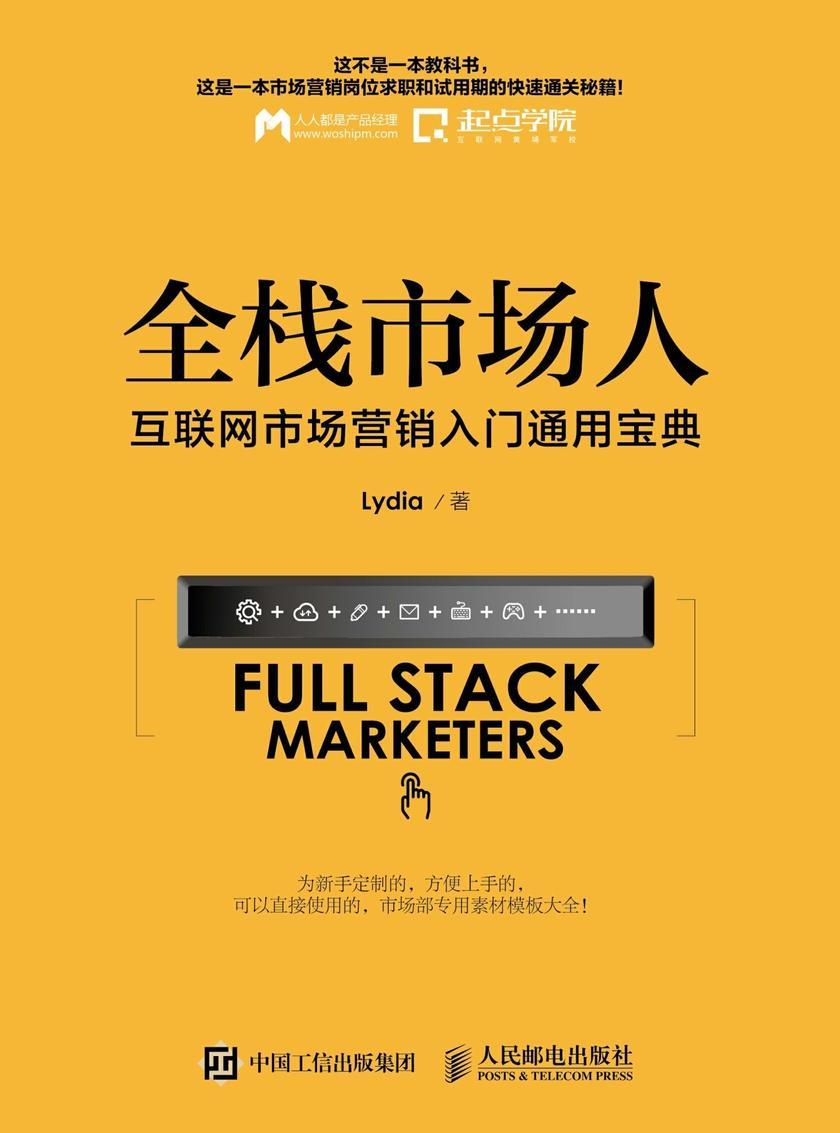 全栈市场人 互联网市场营销入门通用宝典