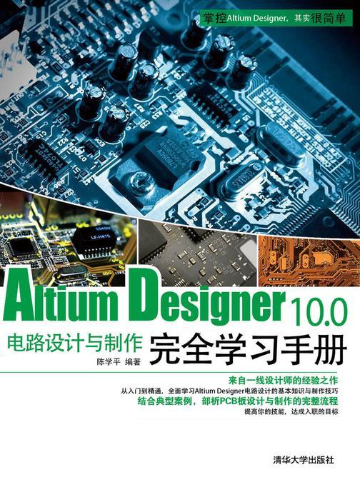 Altium Designer 10.0电路设计与制作完全学习手册(光盘内容另行下载,地址见书封底)