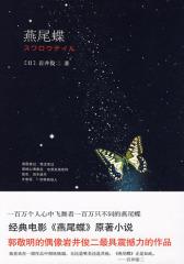燕尾蝶(试读本)