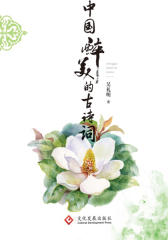 中国醉美的古诗词