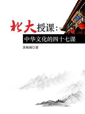 北大授课:中华文化的四十七课