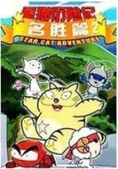 星猫历险记名胜篇2(影视)