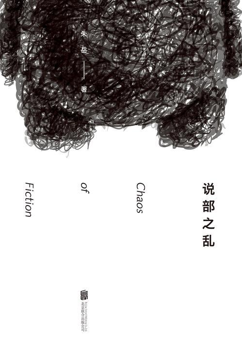 说部之乱(豆瓣读书2015年度榜单好书,收入24篇怪诞而富有诗意的短篇小说!)