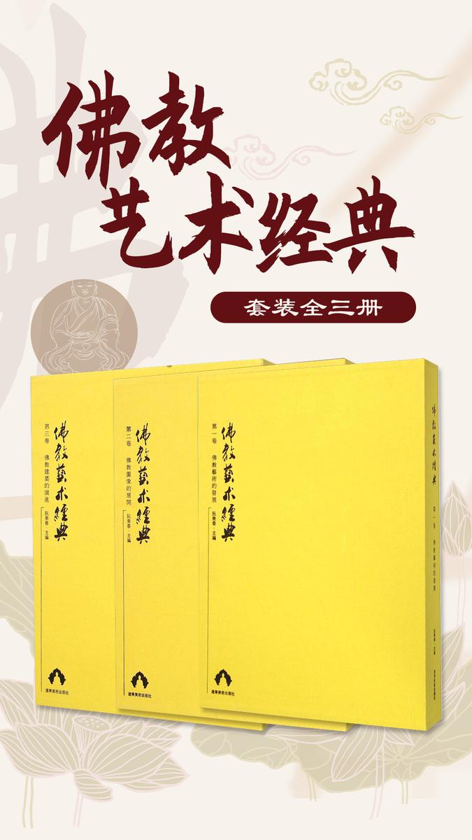 佛教艺术经典(全三册)