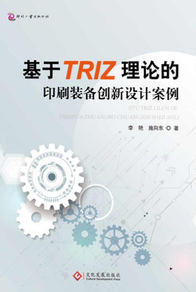 基于TRIZ理论的印刷装备创新设计案例