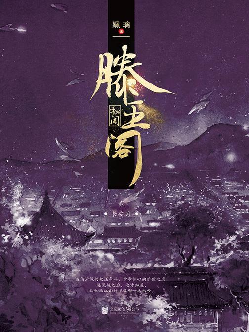 滕王阁秘闻·贰:长安月
