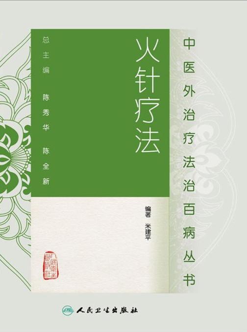 中医外治疗法治百病丛书——火针疗法