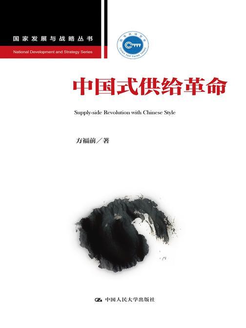 中国式供给革命