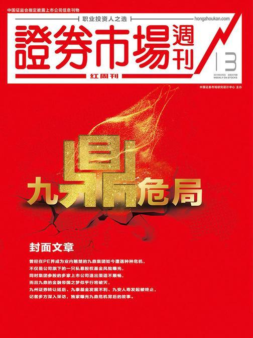 九鼎危局 证券市场红周刊2019年13期