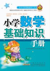 小学数学基础知识手册(仅适用PC阅读)