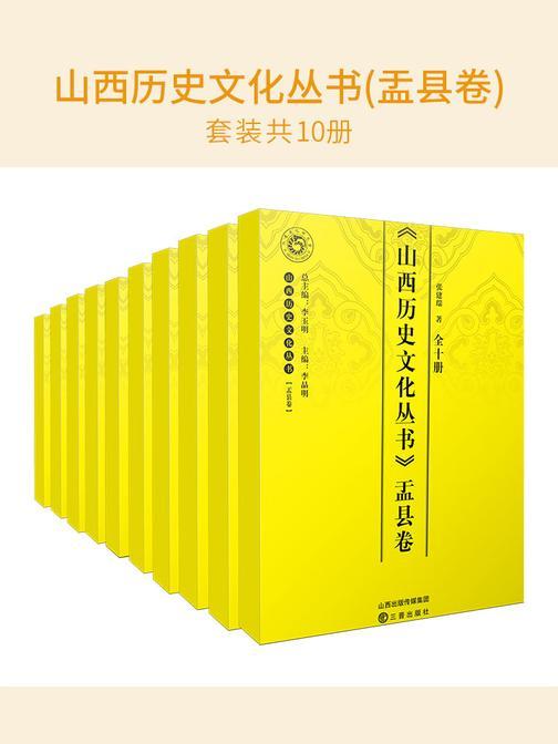 山西历史文化丛书(盂县卷)(套装共10册)