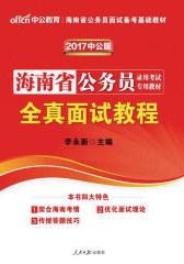 中公版·2017海南省公务员录用考试专用教材:全真面试教程