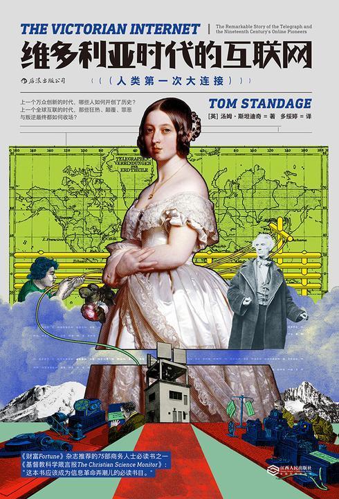 维多利亚时代的互联网(人类历史上的首次大连接,回顾互联网的前世,预言互联网的未来!)