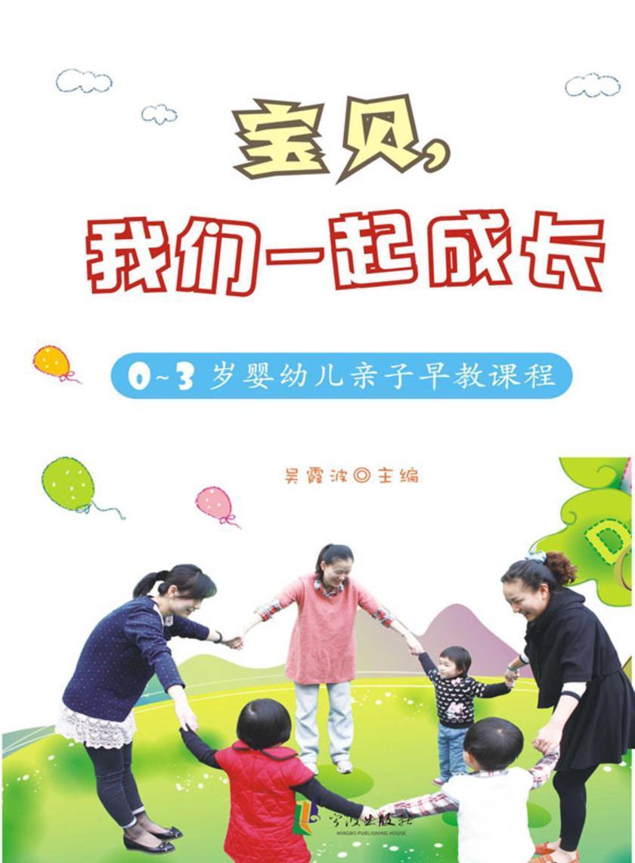 宝贝,我们一起成长:0~3岁婴幼儿亲子早教课程(仅适用PC阅读)