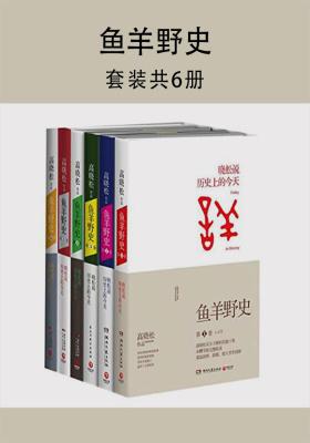 鱼羊野史(套装共6册)一个自由主义知识分子的全新历史观